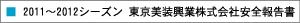 2011~2012シーズン 東京美装興業株式会社安全報告書