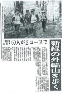 20130603(北鹿)十和田湖山開き