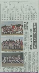 20130627(北鹿)八幡平小野球大会組合わせ