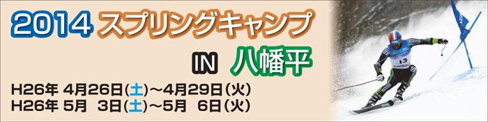 2014スプリングキャンプ IN 八幡平