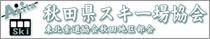 秋田県スキー場協会