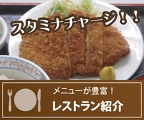 レストラン紹介